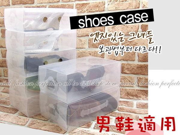 透明可摺疊式鞋盒(大)男鞋適用/透明鞋盒/手提式收納鞋盒/收納盒【DJ334】◎123便利屋◎