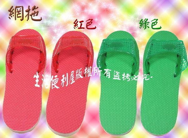 成人拖鞋-網拖/拖鞋/室內拖 SGS檢驗合格【DM190】◎123便利屋◎