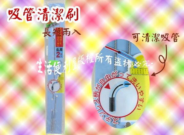 吸管刷 水壺.學習杯清洗的好幫手(一般吸管用-細) C9269【DM287】◎123便利屋◎