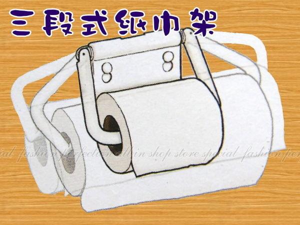 強力磁鐵三段式紙巾架83121 11-18公分紙巾均可用(台灣製造)【DO286】◎123便利屋◎