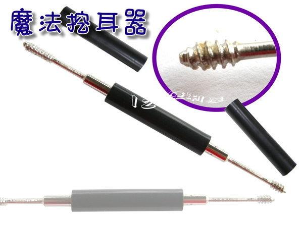 新型魔法挖耳器(去耳垢棒) 除耳垢棒【DP244】◎123便利屋◎