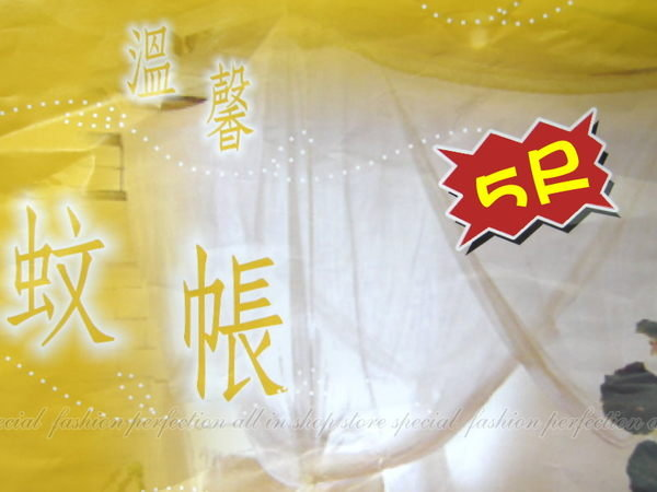 溫馨蚊帳5尺 雙人床四方蚊帳 方形蚊帳~台灣製造~防蚊必備【DR495】◎123便利屋◎