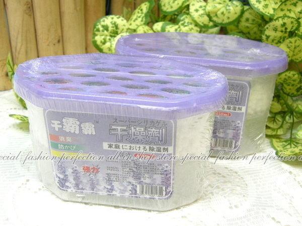 盒裝除濕劑 乾燥劑450ml 除濕盒 不挑色【GT390】◎123便利屋◎