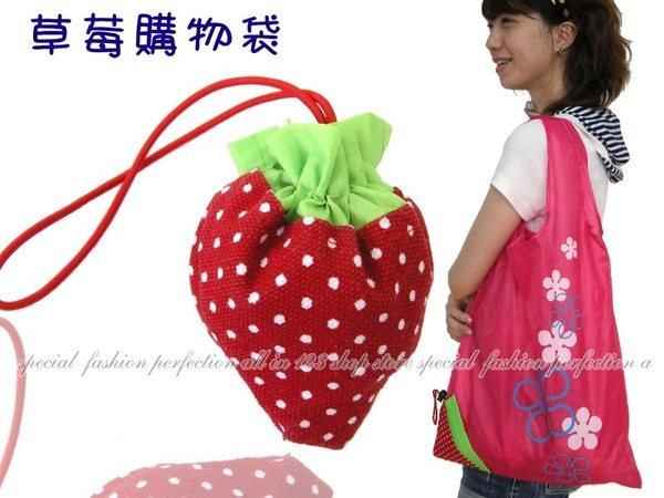 折疊式草莓購物袋/環保購物袋/ 防水材質~小紅點草莓袋【GC345】◎123便利屋◎