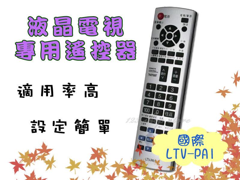 液晶電視遙控器 LTV-PA1(國際)【DE244】◎123便利屋◎