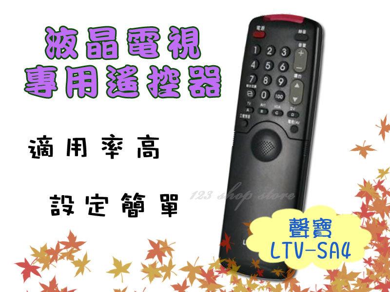 液晶電視遙控器 LTV-SA4(聲寶)【DE238】◎123便利屋◎