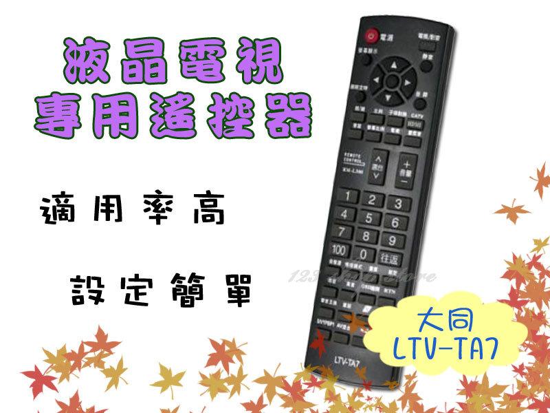 液晶電視遙控器 LTV-TA7(大同)【DE240】◎123便利屋◎
