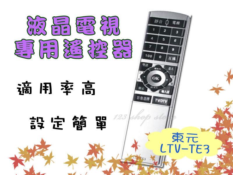 液晶電視遙控器 LTV-TE3(東元)【DE248】◎123便利屋◎
