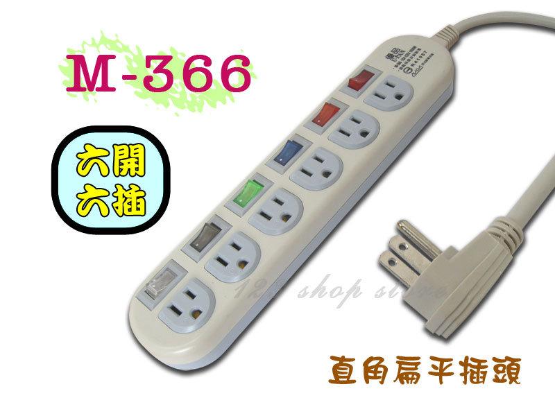 M-366 6尺(1.8m)節電電腦安全延長線3孔插座 6開6插~台灣製造【GL302】◎123便利屋◎