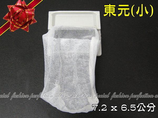 S05東元洗衣機濾網 7.2 x 6.5公分(單個)【GJ230】◎123便利屋◎