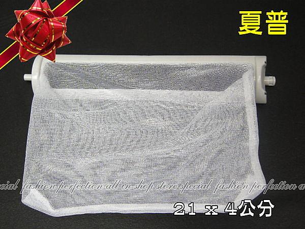 S14 夏普洗衣機濾網 21 x 4公分(單個)【GJ238】◎123便利屋◎