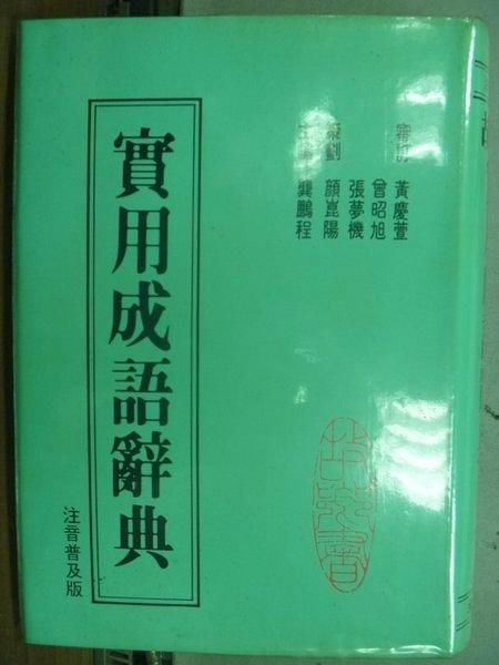 【書寶二手書T4/字典_HPM】實用成語詞典_1991年