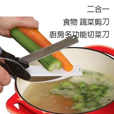 二合一食物 蔬菜剪刀厨房多功能切菜刀CLEVER CUTTER