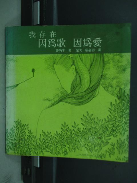 【書寶二手書T1/短篇_MAD】我存在因為歌因為愛_鄧禹平