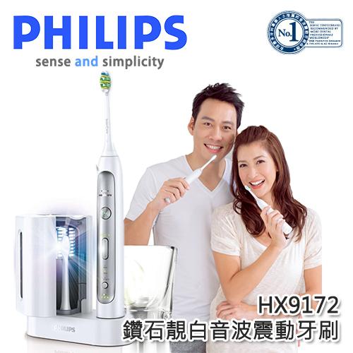 PHILIPS飛利浦 HX9172白金潔縫音波 電動牙刷 紫外線殺菌
