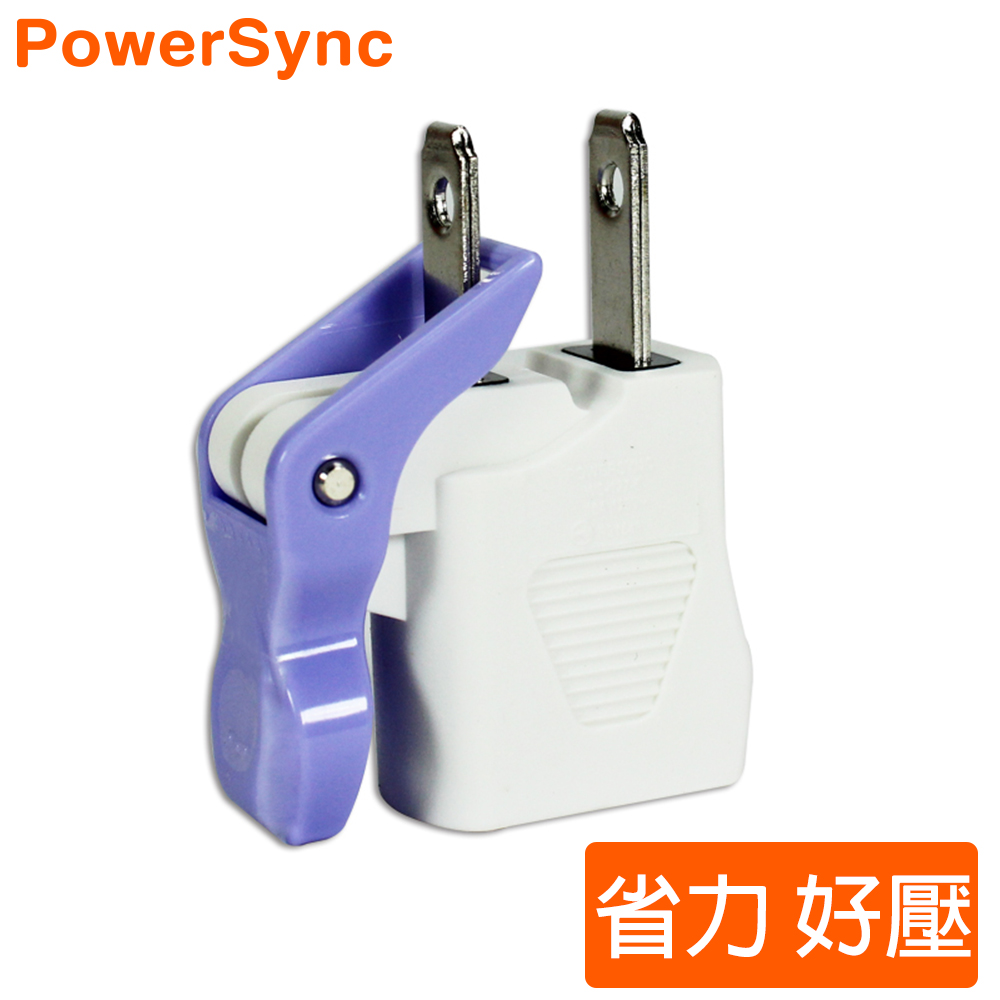 【群加 Powersync】2P省力轉接插頭(WS-127-5)