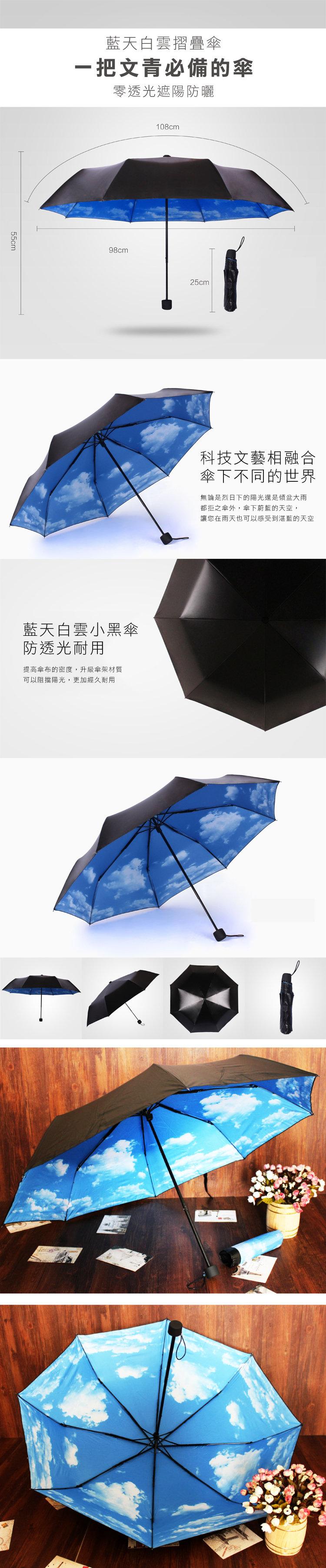 ps mall 蓝天白云太阳伞 外面是黑胶 防晒防紫外线阳伞【j2421】