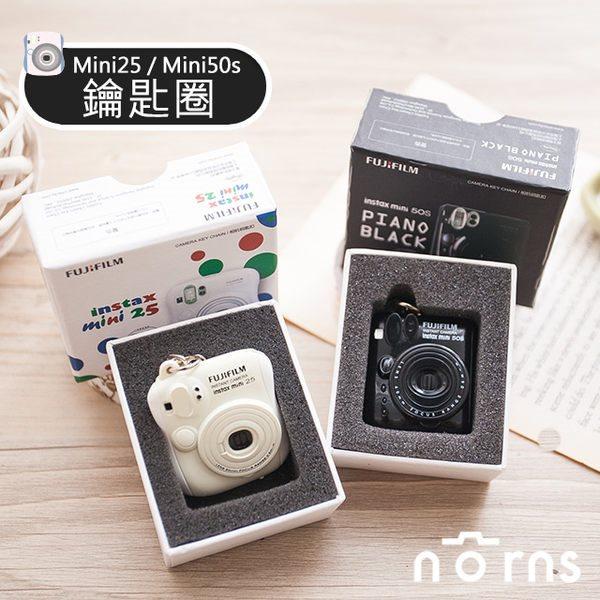 NORNS 【拍立得相機鑰匙圈吊飾MINI25 50S】