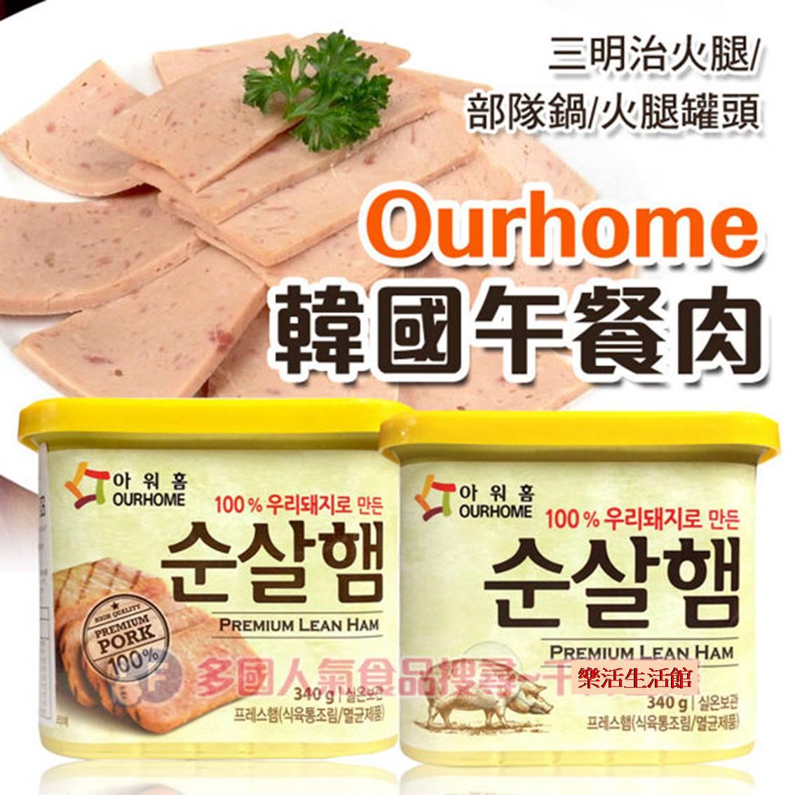 韓國 Ourhome午餐肉 /三明治火腿 / 部隊鍋料理 火腿罐頭