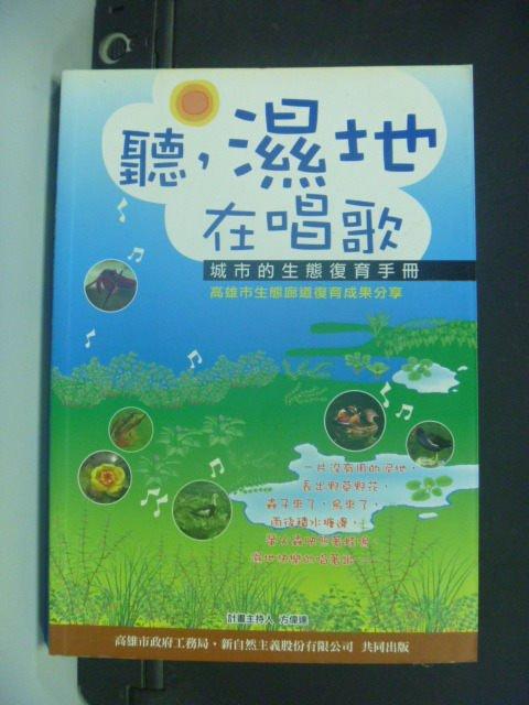 【書寶二手書T2/社會_IKE】聽,濕地在唱歌:城市生態復育手冊_方偉達