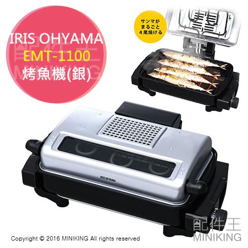 【配件王】日本代購 IRIS OHYAMA EMT-1100 銀 烤魚機 多功能 燒烤 烤箱
