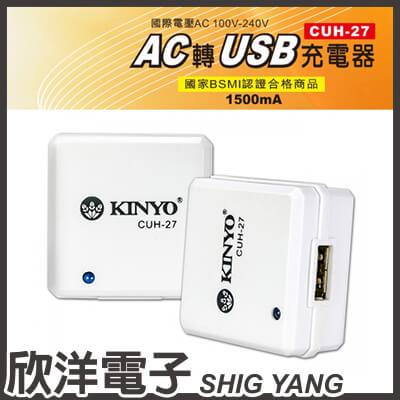 ※ 欣洋電子 ※ KINYO AC轉USB大電流手機充電器 (CUH-27) iPhone6/iPhone5/i6/HTC/三星/小米
