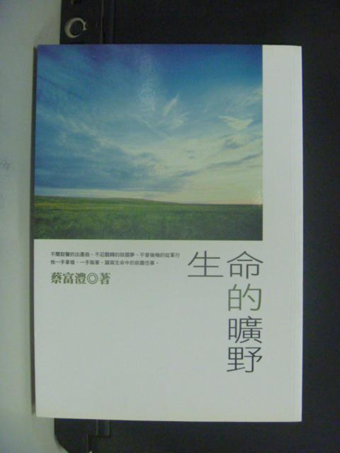 【書寶二手書T8/短篇_LCV】生命的曠野_蔡富澧