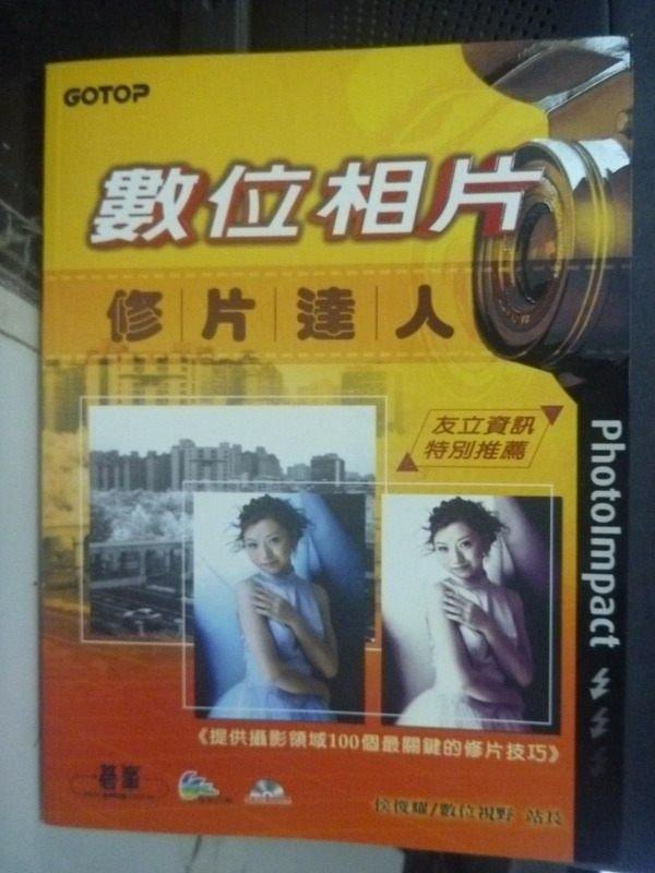 【書寶二手書T4/電腦_PKT】數位相片修片達人_侯俊耀_附光碟