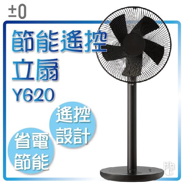 ➤買就送陶瓷電暖器【和信嘉】±0 正負零 XQS-Y620 節能遙控立扇(格調黑) DC直流 電扇 電風扇 公司貨 原廠保固一年