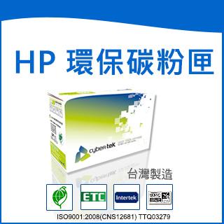 榮科   Cybertek  HP  CE255X環保黑色碳粉匣 ( 適用LaserJet P3015 /P3015n /P3015d /P3015dn /P3015x) HP-55X / 個