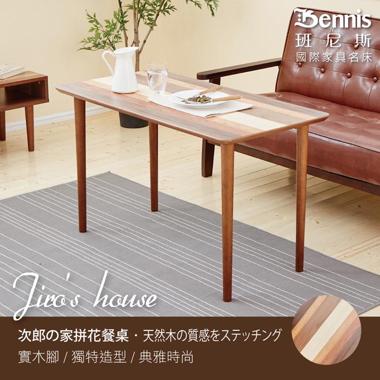 獨特創意【次郎の家】日本拼花餐桌/茶几/辦公桌/書桌★班尼斯國際家具名床