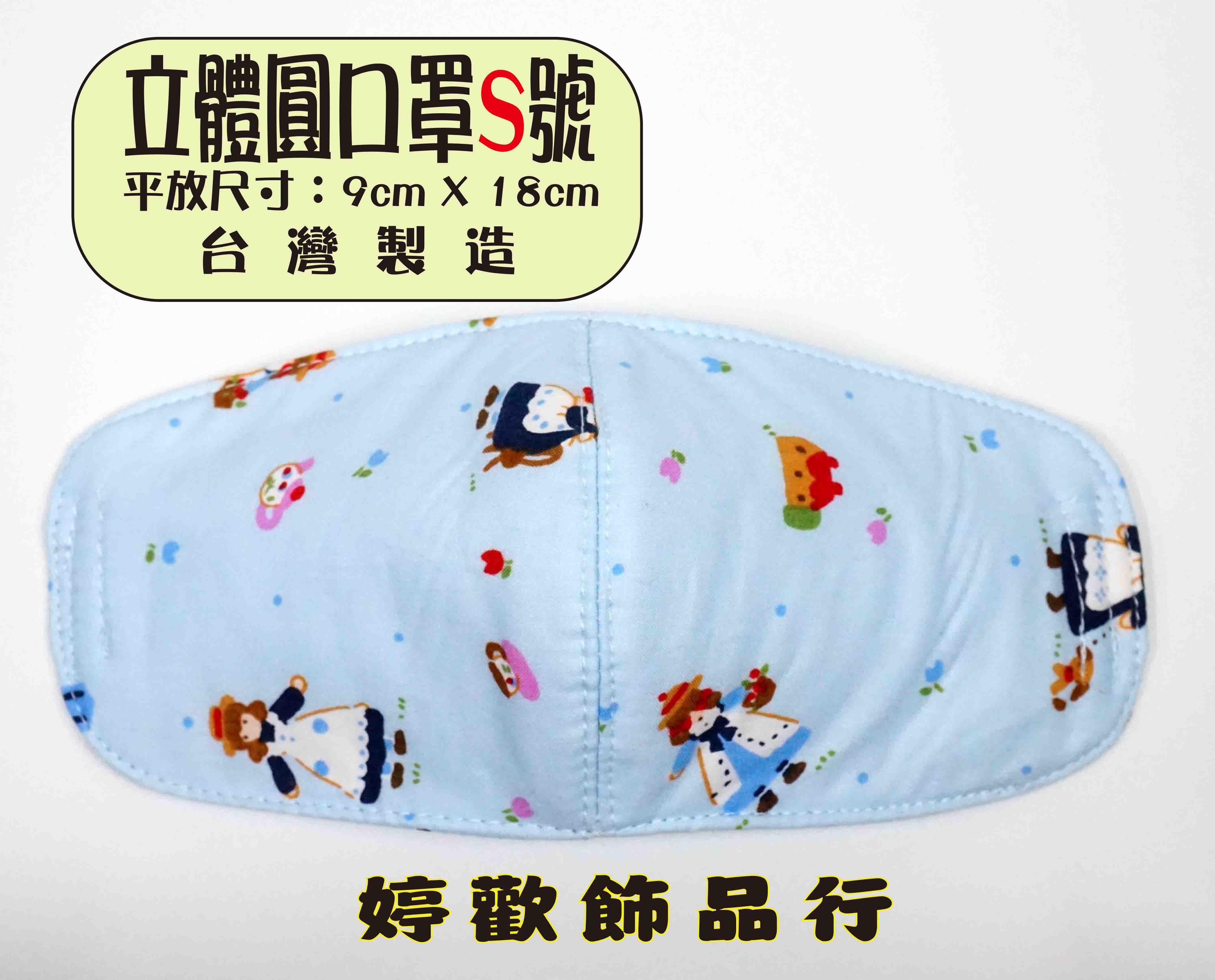 幼童專用/純棉花布立體圓口罩/兒童口罩/田園女孩
