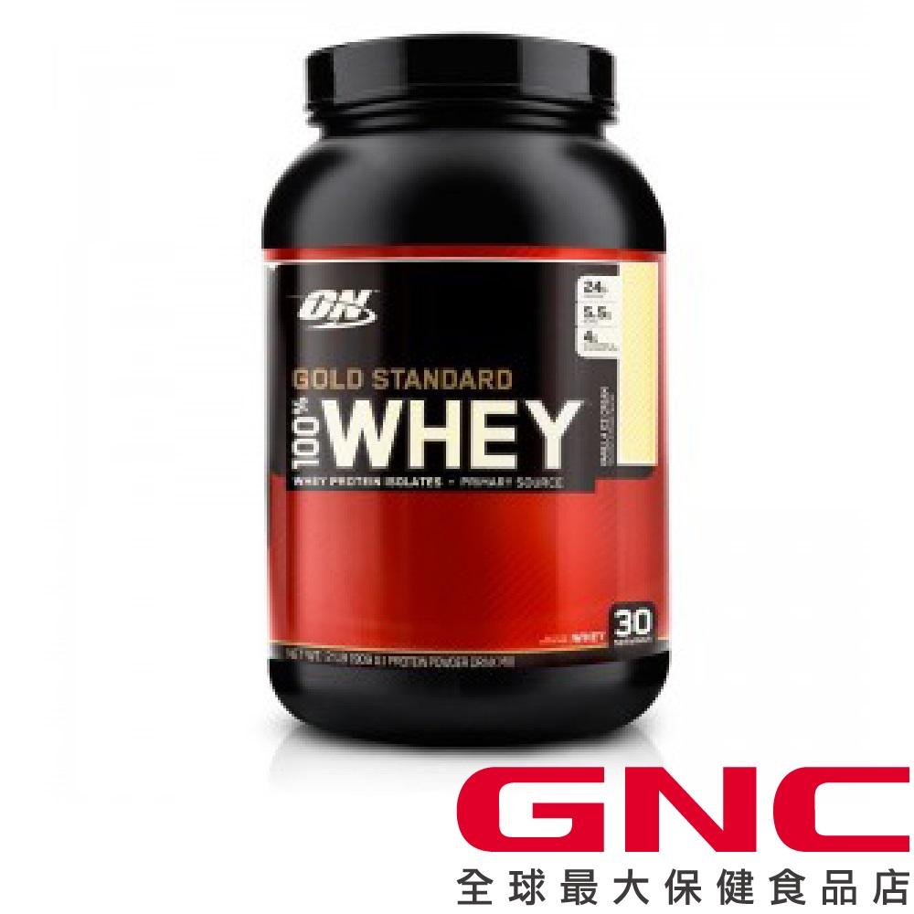 【GNC健安喜】ON 100%乳清蛋白飲品-香草口味 907g (乳清蛋白)