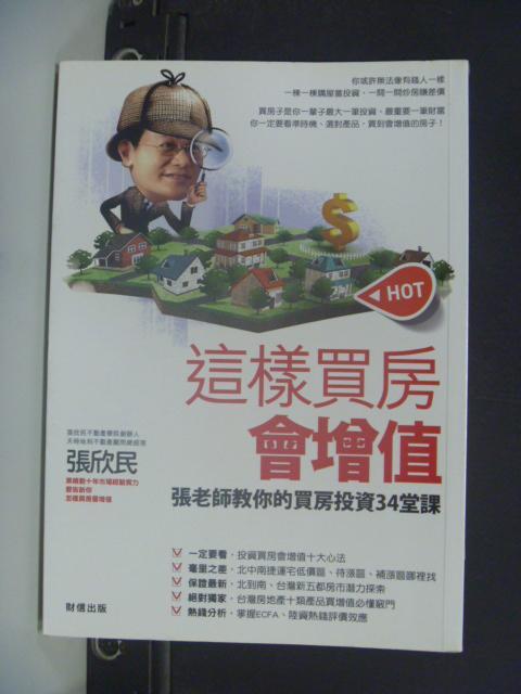 【書寶二手書T9/投資_GDJ】這樣買房會增值:張老師教你的投資買房34堂課_張欣民