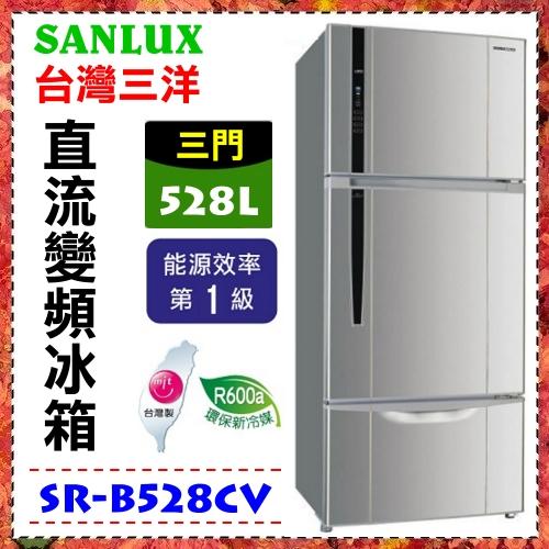 【SANLUX 台灣三洋】528L面板觸控三門變頻冰箱《SR-B528CV》J珍珠銀 省電1級