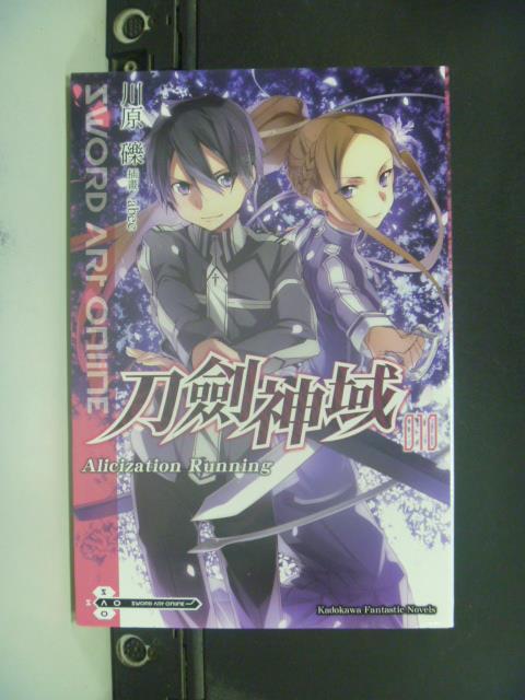 【書寶二手書T1/一般小說_GRC】Sword Art Online刀劍神域10_川原礫_輕小說