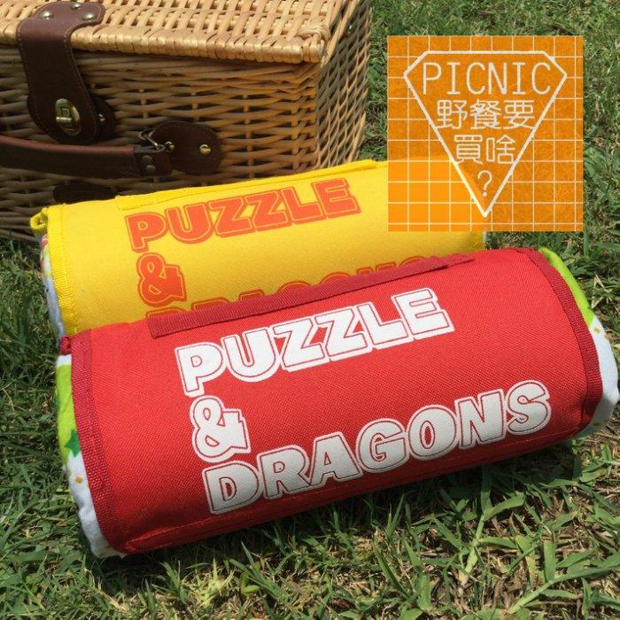 《野餐要買啥》日本Puzzle & Dragons龍族拼圖絨面手提式摺疊野餐墊防潮墊地墊野餐籃露營范范黑人餐花木馬帳篷