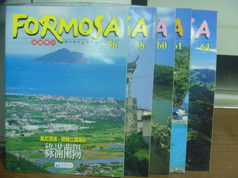 【書寶二手書T6/雜誌期刊_PBS】Formosa_56~64期間_5本合售_綠滿蘭陽等