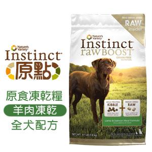 原點Instinct 羊肉凍乾全犬配方 4.1 lb
