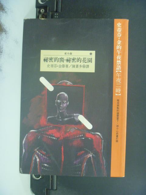 【書寶二手書T1/翻譯小說_ONK】祕密的窗,祕密的花園_史蒂芬‧金