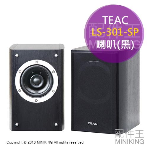 【配件王】日本代購 TEAC LS-301-SP 黑 揚聲器 書架式 LS-301 音響 喇叭 另 SS-CS5