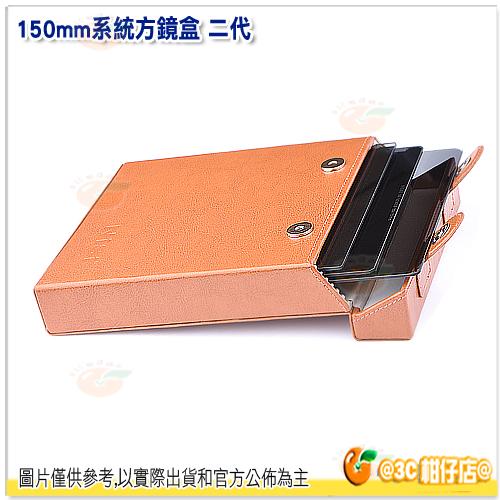 日本耐司 NISI 150mm系統 方鏡盒 二代 公司貨 方型濾鏡 收纳盒 減光鏡 漸變鏡 ND鏡 濾鏡盒 150mm