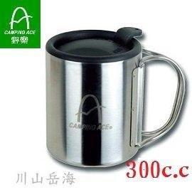 [ CAMPING ACE 野樂 ] 小鋼炮斷熱杯300c.c / 雙層保溫登山杯(附蓋) / ARC-156-8L