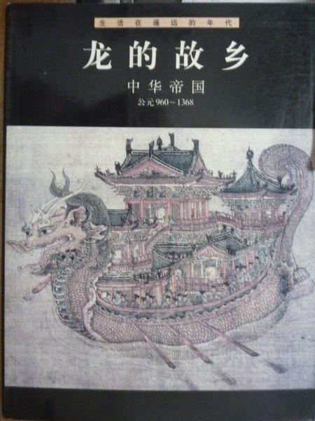 【書寶二手書T9/歷史_PNT】龍的故鄉中華帝國:公元960~1368_老安