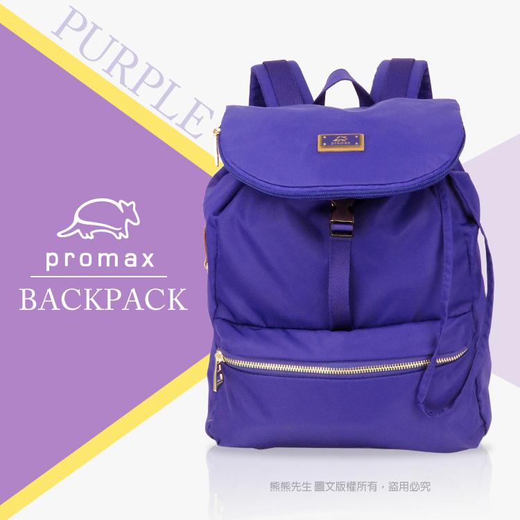 《熊熊先生》Promax 超值特賣75折 法式簡約 防潑水 雙肩包/後背包 輕量化 高質感 +送好禮 RE1101B