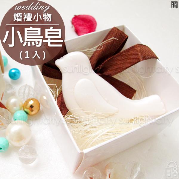日光城。小鳥香皂(1入)-婚禮小物,婚禮禮物贈品二次進場送客禮品贈品活動獎品畢業禮物小禮盒