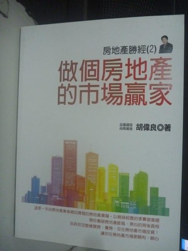 【書寶二手書T1/投資_YGQ】做個房地產的巿場贏家_胡偉良