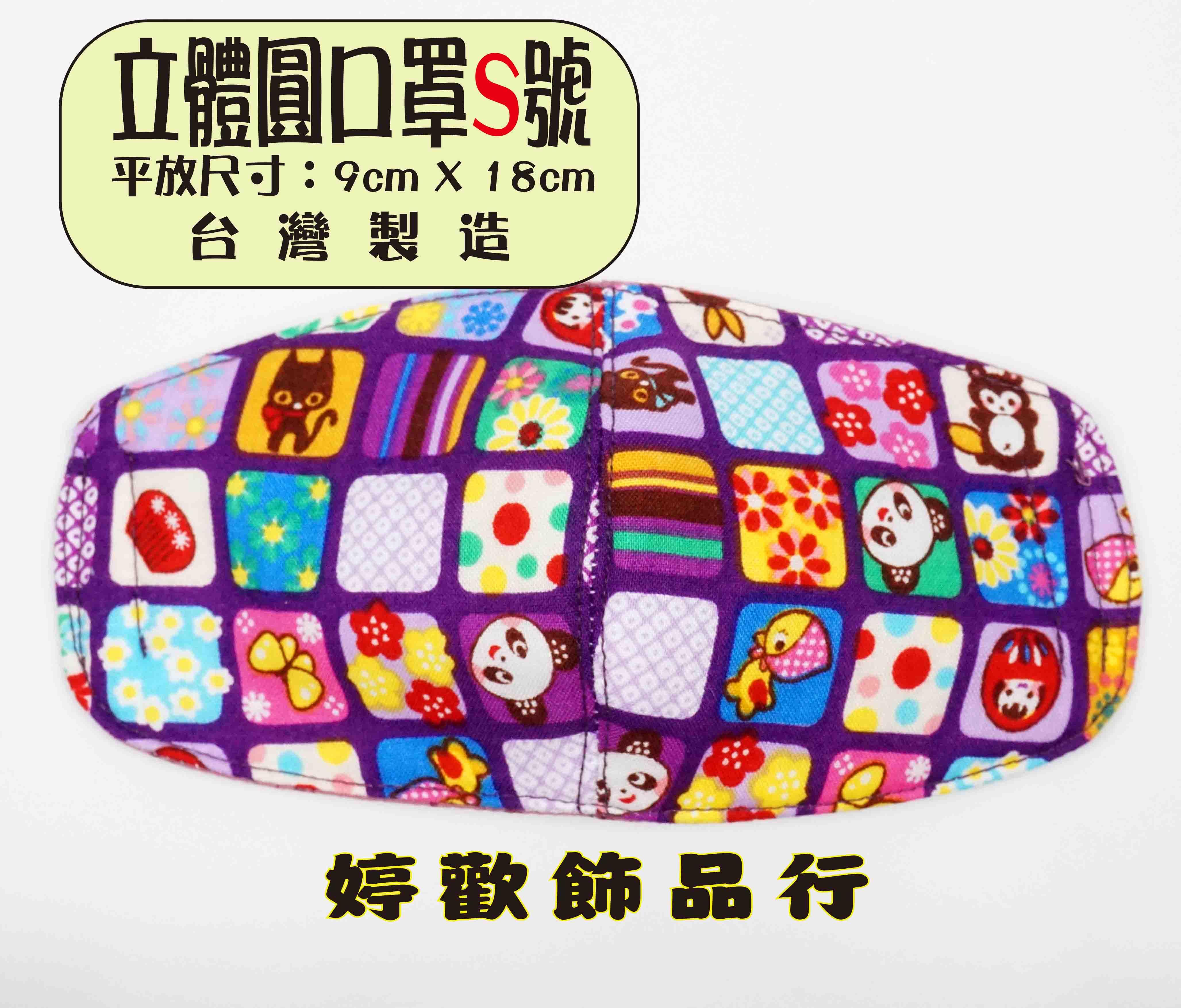幼童專用/純棉花布立體圓口罩/兒童口罩/方塊甜心