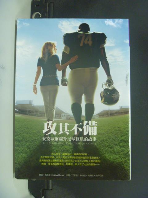 【書寶二手書T5/一般小說_GGO】攻其不備:麥克歐爾躍升足球巨星的故事_尹鐸