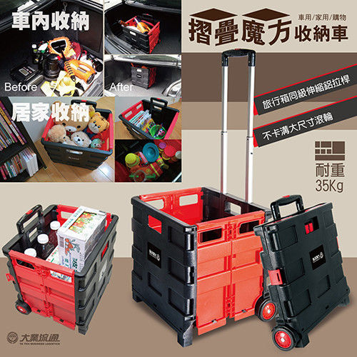 【立可收】摺疊魔方收納車(黑紅款) 鋁製拉桿 購物車 PU耐磨滾輪 耐重35公斤